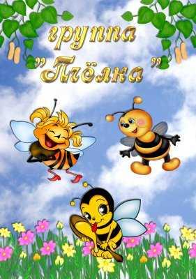 Визитная карточка группы пчелка